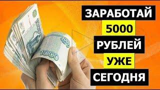 УНИКАЛЬНАЯ СХЕМА ЗАРАБОТКА В ИНТЕРНЕТЕ 5000 РУБЛЕЙ В ДЕНЬ. Как заработать в интернете без вложений
