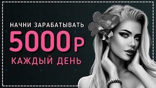 Лучший заработок в интернете 5000 рублей в день   Как заработать в интернете 5000 рублей?!