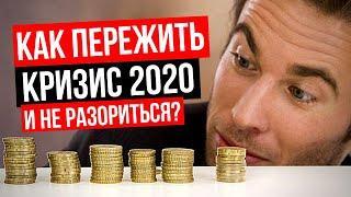 КАК ПЕРЕЖИТЬ КРИЗИС 2020 в России? - ВАШ ЛИЧНЫЙ АНТИКРИЗИСНЫЙ ПЛАН. Как заработать в кризис?