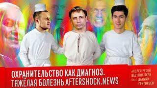 ОХРАНИТЕЛЬСТВО КАК ДИАГНОЗ. Тяжёлая болезнь AfterShock.News (feat. Даниил Григорьев)