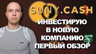 Suny Cash первый обзор / Suny Cash отзыв / Suny Cash презентация / заработок в интернете