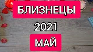БЛИЗНЕЦЫ - ТАРО ПРОГНОЗ НА МАЙ 2021 ГОДА I ГОРОСКОП НА МАЙ 2021 I Таро сегодня I Gemini online