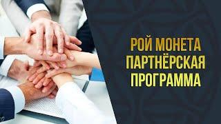 РОЙ Монета l Партнёрская программа