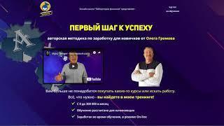Курс Олега Громова первый шаг к успеху и заработку с 0 до 300 000 в месяц! Часть 2 Разбор полётов!