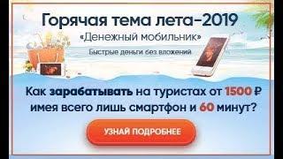ДЕНЕЖНЫЙ МОБИЛЬНИК промо #Заработок на смартфоне #Денежный мобильник #Ольга Аринина