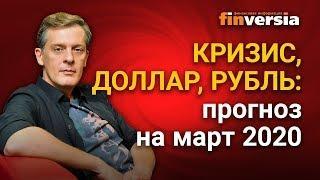 Кризис, доллар, рубль: прогноз на март 2020