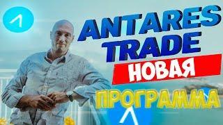 Антарес трейд новая партнёрская программа Antares Trade