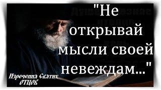Кому Можно Открыть свои чувства и свою Душу? Мудрые цитаты Святых Отцов
