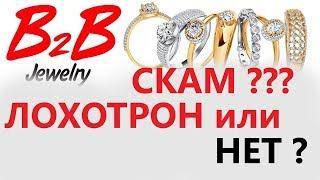 B2B JEWELRY - ЛОХОТРОН или НЕТ? B2B JEWELRY СКАМ? Мое мнение о проекте b2b.jewelry