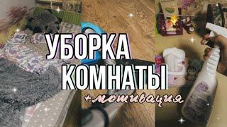 Уборка в комнате/мотивация/Генеральная уборка в моём комнате✨