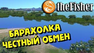 The Fisher Online - БАРАХОЛКА