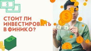 Финико: Стоит ли инвестировать деньги в Finiko?