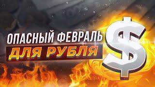 Курс доллара: прогноз на ФЕВРАЛЬ 2021 года / Девальвация рубля продолжается! / Курс рубля на сегодня