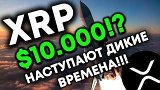 XRP Ripple: КОГДА НАС ЖДЕТ 10 000 Долларов За XRP! НАС ЖДУТ ДИКИЕ ВРЕМЕНА! БУДЬТЕ ГОТОВЫ РОСТУ XRP!