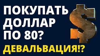 Прогноз доллара. Купить доллар по 80? Курс доллара. Курс рубля. Девальвация рубля. Обвал рубля.