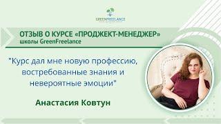 """Отзыв Анастасии Ковтун о курсе """"Проджект-менеджер"""""""