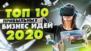 ➤ ТОП 10 бизнес идеи 2020. Новая бизнес идея. Бизнес идеи. Бизнес блог. Топ бизнес идей.