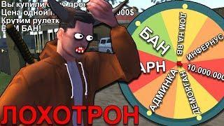 ЛОХОТРОН в GTA SAMP / ARIZONA RP