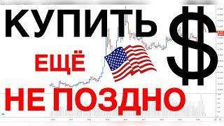 Курс доллара USD RUB на 5 ноября | Индексы S&P500 | NASDAQ |