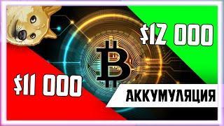 НОВЫЙ ДИАПАЗОН: $11 000-12 000 | Биткоин Прогноз Крипто Новости| Bitcoin BTC Как заработать 2020 ETH