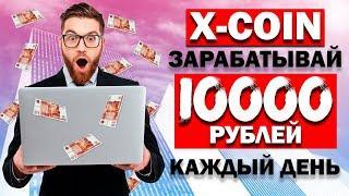 ЗАРАБОТОК В ИНТЕРНЕТЕ от 10000 РУБЛЕЙ В ДЕНЬ   Как заработать в интернете от 10000 рублей в x-coin