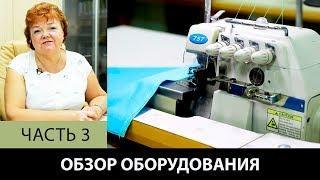 Модный дом Паукште Обзор швейного промышленного оборудования  Организация работы в ателье Часть 3
