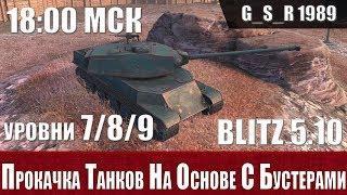 WoT Blitz - Прокачка танков на основе с бустерами. Летний рандом. - World of Tanks Blitz (WoTB)