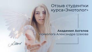 """Курс """"Эмотолог"""". Академия Александра Шахова. Отзыв Екатерины. Психологическая помощь. Эмоции."""