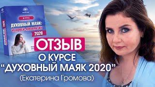 """Отзыв о курсе """"Духовный маяк 2020 """" Екатерина Громова"""