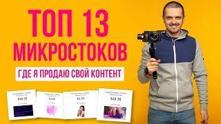 На каких микростоках я продаю фото и видео. Где продавать фото и видео.