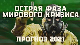 Мировой кризис 2021 ПРОГНОЗ   Глобалисты и корпорации   Община в Грузии