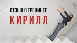 "Отзыв о тренинге ""Предназначение. Как найти дело жизни."" от Кирилла"