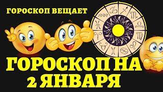 ТОЧНЫЙ ГОРОСКОП НА СЕГОДНЯ ДЛЯ ВСЕХ ЗНАКОВ ЗОДИАКА 02.01.2021
