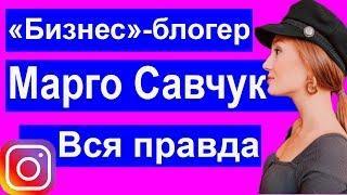 Бизнес-блогер Марго Савчук отзывы, разоблачение, курсы, вся правда. Трансформатор в юбке