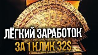 1 КЛИК 32$! ЛЁГКИЙ ЗАРАБОТОК В ИНТЕРНЕТЕ - КАК ЗАРАБОТАТЬ ДЕНЬГИ С НЕБОЛЬШИМИ ВЛОЖЕНИЯМИ