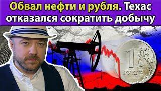 Техас отказался сократить добычу. Обвал нефти и рубля.  Кречетов - аналитика. Прогноз курса доллара.