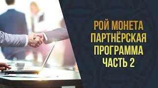 РОЙ Монета l Партнёрская программа l Часть 2