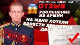 Как уволиться из армии? Лейтенант Александр Есипов - отзыв о сопровождении в увольнении