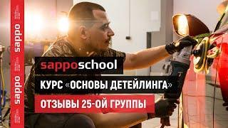 Обучение детейлингу с нуля! С чего начать? Отзывы о школе SAPPOSCHOOL™, курс «Основы детейлинга»!