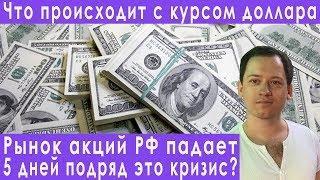 Курс доллара сегодня последние новости экономики прогноз курса доллара евро рубля на декабрь 2019