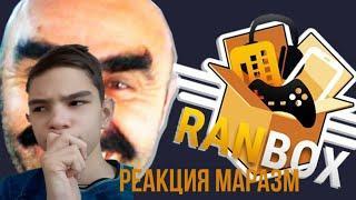 РАНБОКС- ЛОХОТРОН реакция на marazm