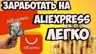 Зароботок AliExpress 2019 Партнёрская программа EPN Заработок в инт