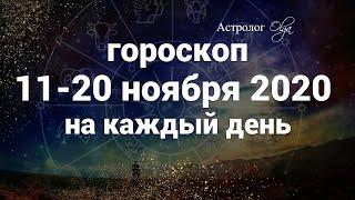 11-20 НОЯБРЯ 2020 ГОРОСКОП на каждый день. ВЕНЕРА и МАРС ВЫХОДЯТ на ПЕРВЫЙ ПЛАН. Астролог Olga