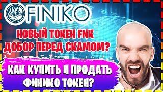 FINIKO - новый токен FNK, добор перед скамом? Как купить и продать Финико токен?