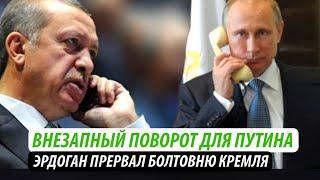 Внезапный поворот для Путина. Эрдоган прервал болтовню Кремля