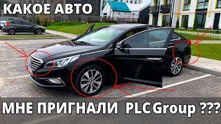 Правдивый отзыв о PLC Group. Пригнали Hyundai Sonata 2014 из Кореи