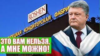 Патриот Порошенко возобновил свой бизнес в России