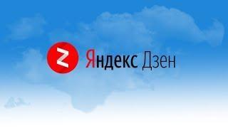 Заработок на Яндекс.Дзен. Как писать на Яндекс.Дзен, чтобы набирать тысячи дочитываний