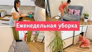 Еженедельная уборка в квартире / Чистота и порядок в доме / Мотивация!