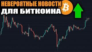 ЭТО ОГРОМНАЯ НОВОСТЬ ДЛЯ БИТКОИНА!!!!! Кракен становится первым биткоин-банком!!!!